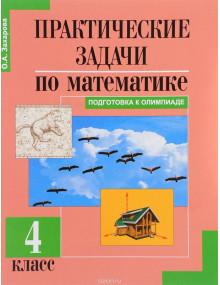Практические задачи по математике. Подготовка к олимпиаде. 4 класс. Автор Захарова