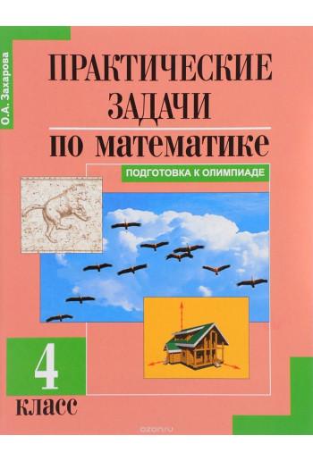 Практические задачи по математике Подготовка к олимпиаде 4 класс автор Захарова