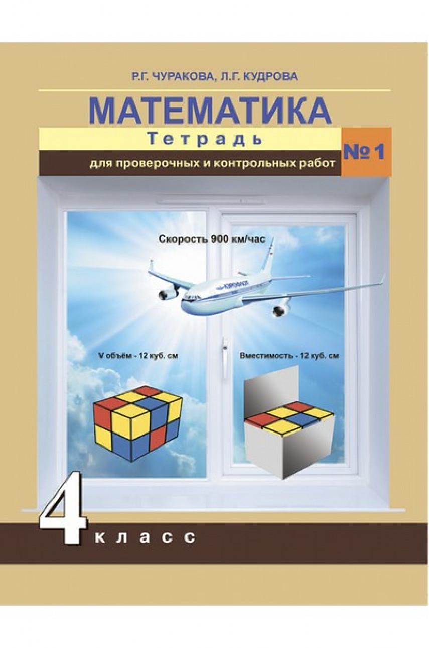 Математика 4 класс тетрадь для проверочных и контрольных работ части 1, 2 авторы Чуракова, Кудрова