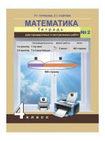 Математика. 4 класс. Тетрадь для проверочных и контрольных работ №1, 2. Авторы Чуракова, Кудрова