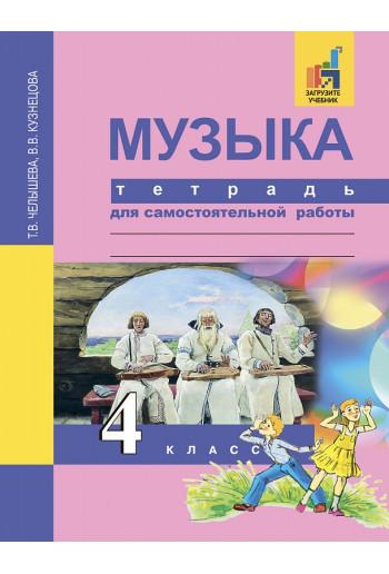 Музыка 4 класс Тетрадь для самостоятельной работы авторы Челышева, Кузнецова