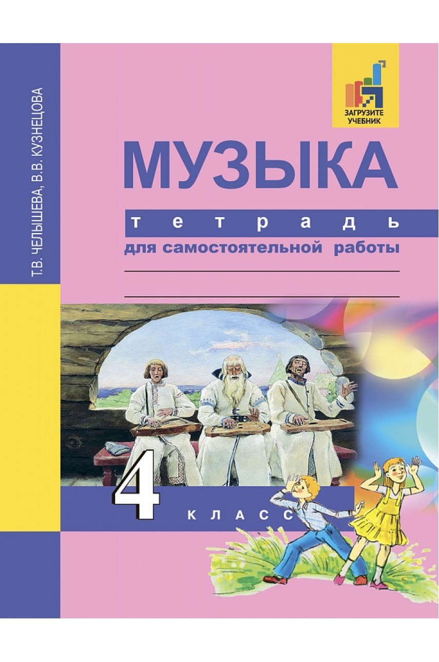 Музыка. 4 класс. Тетрадь для самостоятельной работы. Авторы Челышева, Кузнецова