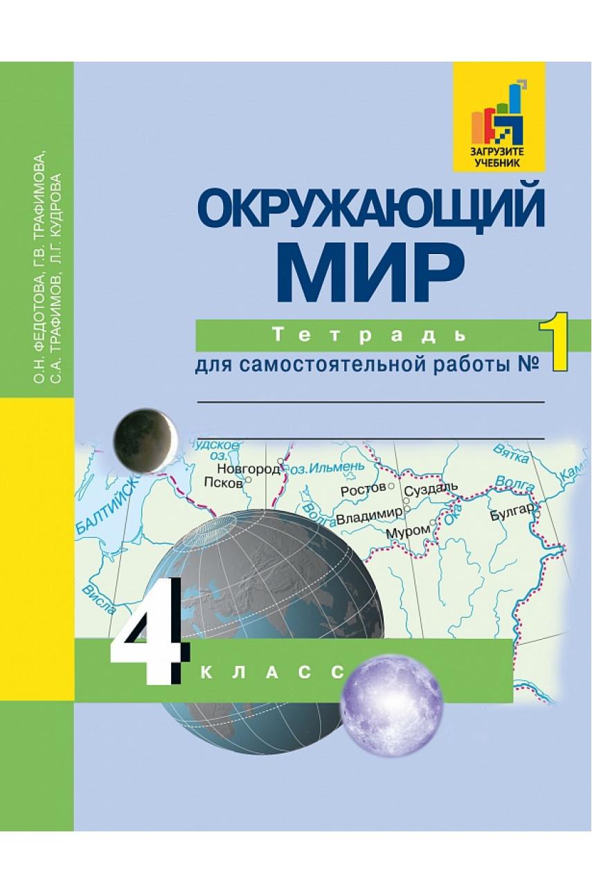 Окружающий мир 4 класс тетрадь для самостоятельной работы №1 авторы Федотова, Трафимов, Кудрова