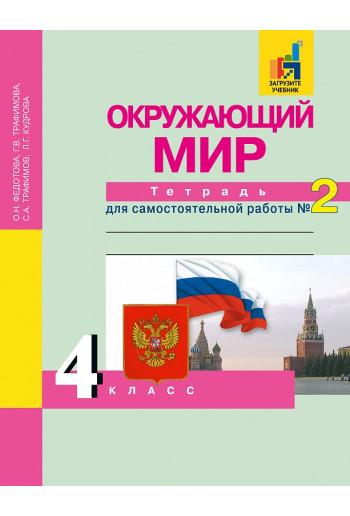 Окружающий мир 4 класс тетрадь для самостоятельной работы №2 авторы Федотова, Трафимов, Кудрова