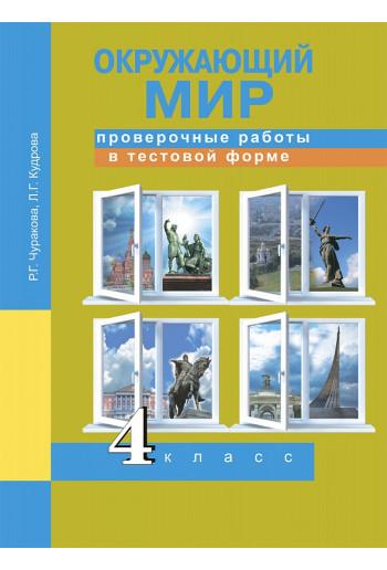 Окружающий мир 4 класс проверочные работы в тестовой форме авторы Чуракова, Кудрова