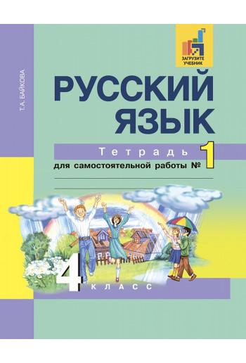 Русский язык 4 класс тетрадь для самостоятельной работы №1 автор Байкова