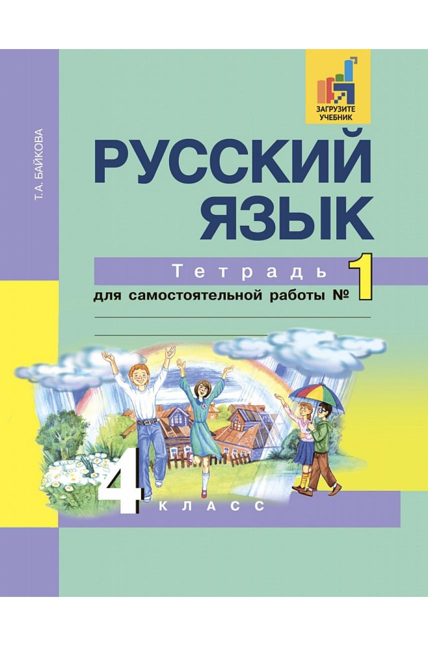 Русский язык. 4 класс. Тетрадь для самостоятельной работы №1. Автор Байкова