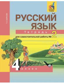 Русский язык. 4 класс. Тетрадь для самостоятельной работы №2. Автор Байкова