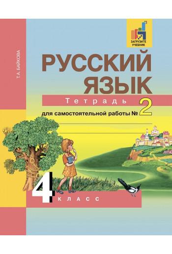 Русский язык 4 класс тетрадь для самостоятельной работы №2 автор Байкова