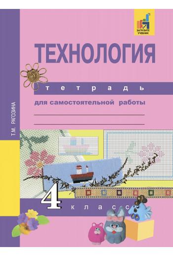 Технология 4 класс тетрадь для самостоятельной работы Рагозина