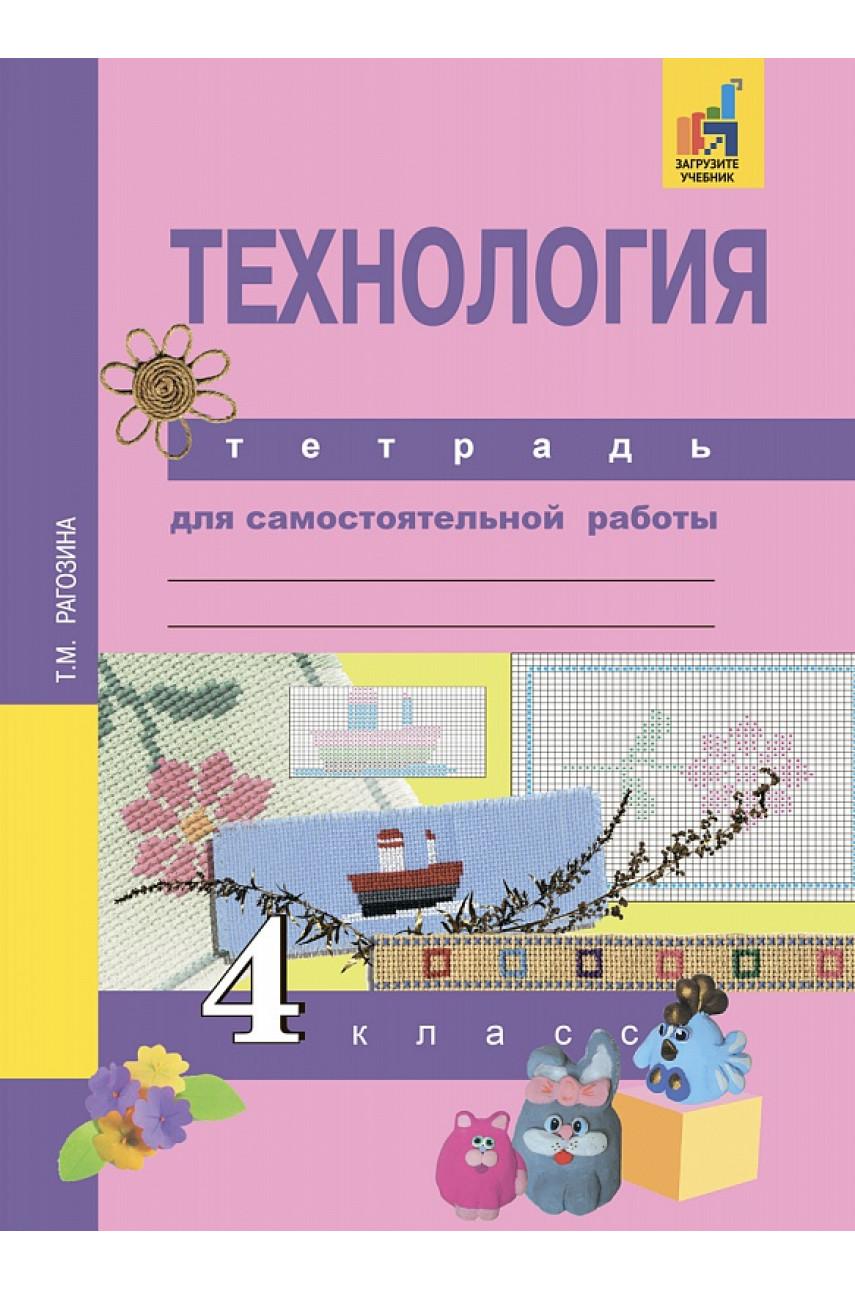 Технология. 4 класс. Тетрадь для самостоятельной работы. Автор Рагозина