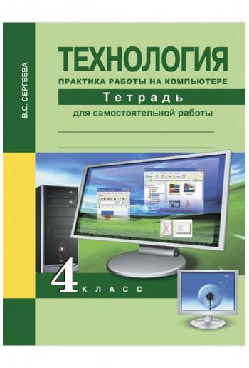 Технология 4 класс Практика работы на компьютере тетрадь Сергеева