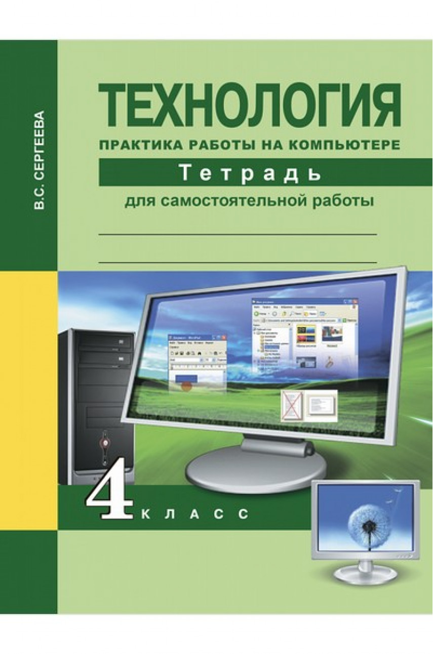 Технология. 4 класс. Практика работы на компьютере. Автор Сергеева
