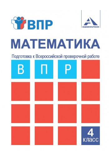 Подготовка к Всероссийской проверочной работе по математике 4 класс автор Захарова