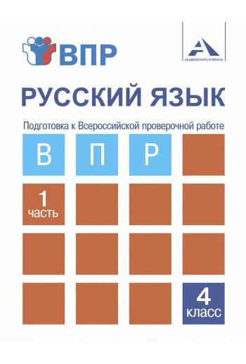 4 класс Подготовка к Всероссийской проверочной работе по русскому языку части 1, 2 авторы Лаврова, Байкова, Малаховская