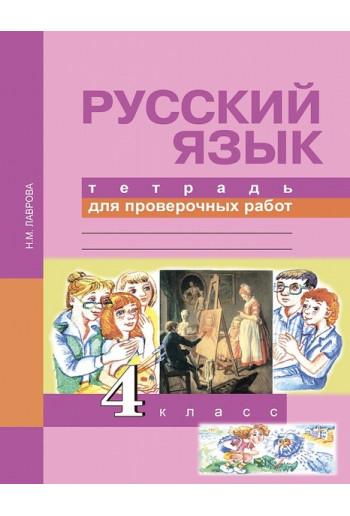 Русский язык 4 класс Тетрадь для проверочных работ автор Лаврова