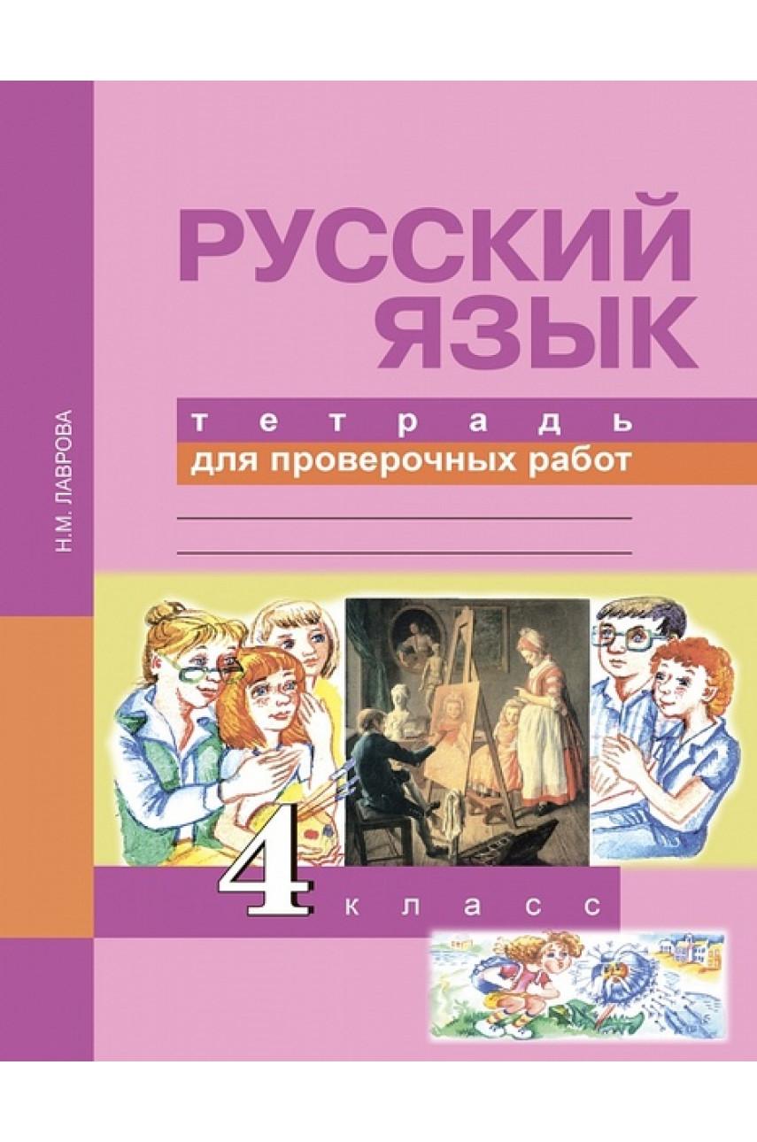 Русский язык. 4 класс. Тетрадь для проверочных работ. Автор Лаврова