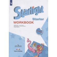 Английский язык. 1 класс. Рабочая тетрадь Starlight Starter. Авторы Баранова, Копылова