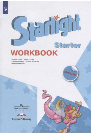 Английский язык Starlight Starter 1 класс рабочая тетрадь авторы Баранова, Копылова