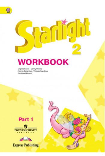 Английский язык Starlight 2 класс рабочая тетрадь в 2-х частях авторы Баранова, Дули, Копылова