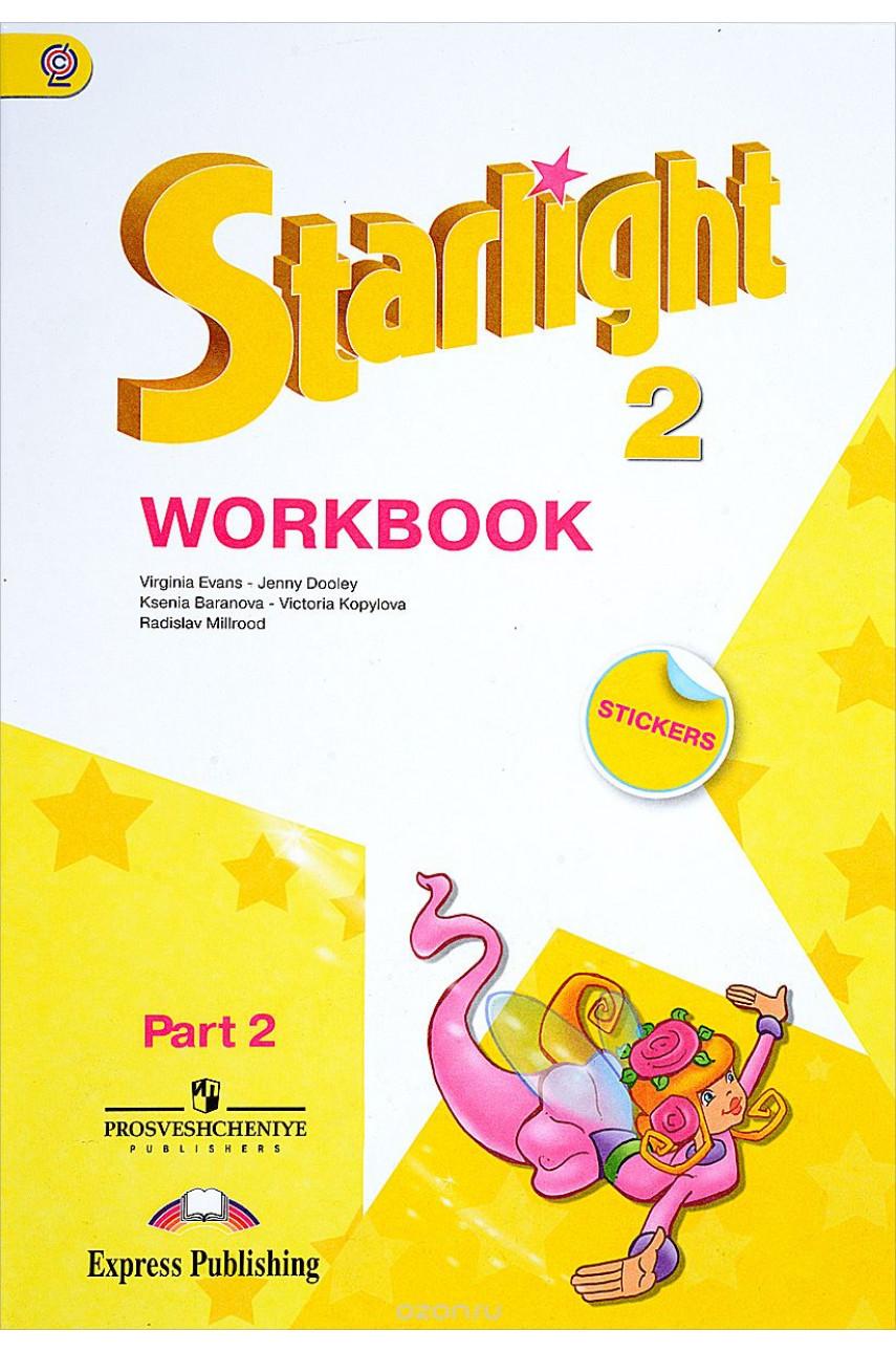 Английский язык. 2 класс. Starlight. Рабочая тетрадь в 2-х частях. Авторы Баранова, Дули, Копылова