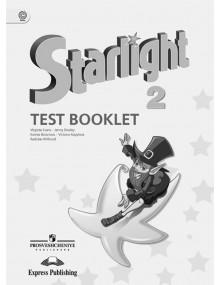 Английский язык. 2 класс. Контрольные задания. Starlight test booklet. Авторы Баранова, Дули, Копылова