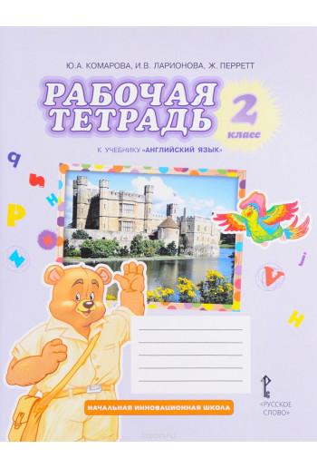 Английский язык 2 класс рабочая тетрадь авторы Комарова, Ларионова, Перретт