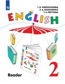 Английский язык. 2 класс. Книга для чтения. Углубленный уровень. Авторы Верещагина, Бондаренко, Притыкина