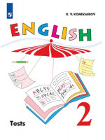 Английский язык. 2 класс. Контрольные и проверочные работы. Углубленный уровень. Автор Комиссаров