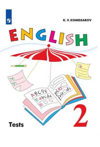 Английский язык 2 класс Контрольные и проверочные работы углубленный уровень автор Комиссаров