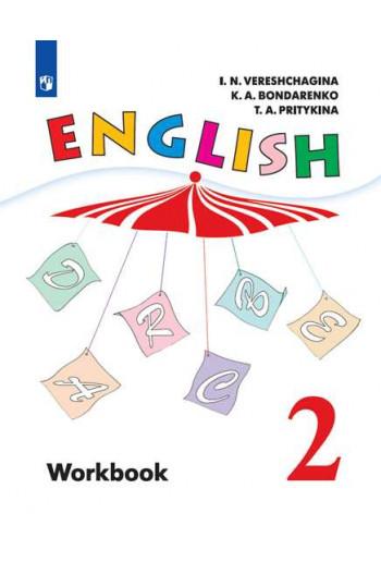 Английский язык 2 класс углубленный уровень рабочая тетрадь авторы Верещагина, Бондаренко, Притыкина