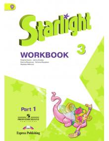 Английский язык. 3 класс. Starlight. Рабочая тетрадь в 2-х частях. Авторы Баранова, Дули, Копылова