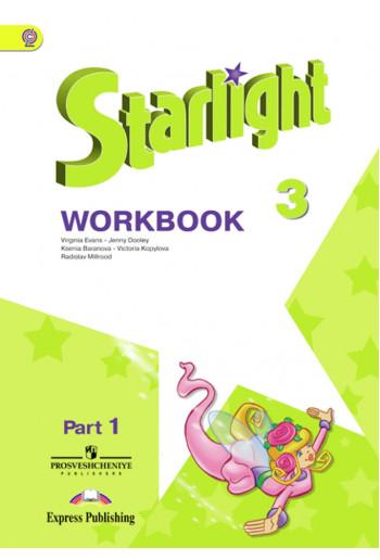 Английский язык Starlight 3 класс рабочая тетрадь в 2-х частях авторы Баранова, Дули, Копылова