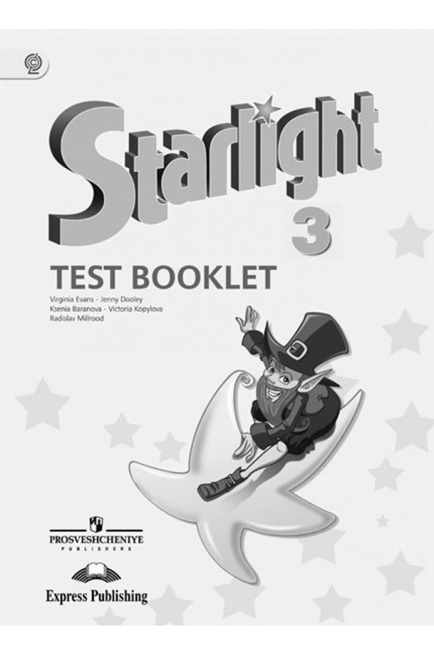 Английский язык. 3 класс. Контрольные задания. Starlight test booklet. Авторы Баранова, Дули, Копылова