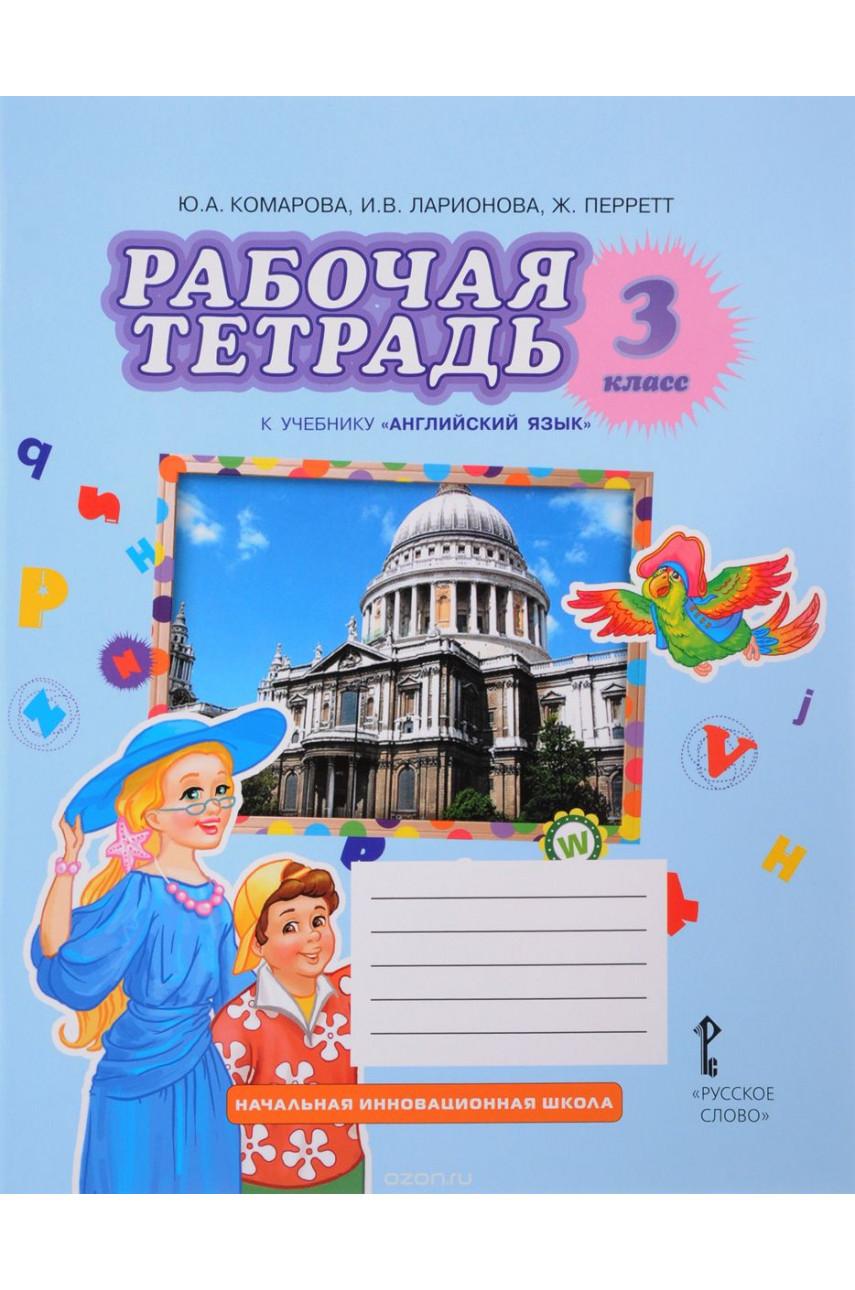 Английский язык. 3 класс. Рабочая тетрадь. Автор Комарова, Ларионова, Перретт