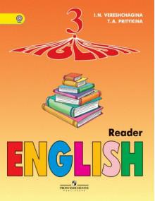 Английский язык. 3 класс. Книга для чтения. Углубленный уровень. Авторы Верещагина, Притыкина