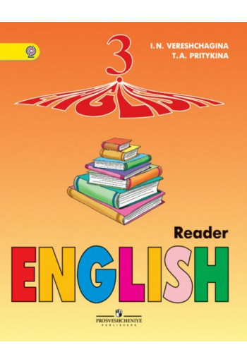 Английский язык 3 класс углубленный уровень Книга для чтения авторы Верещагина, Притыкина