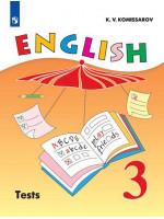 Английский язык. 3 класс. Контрольные и проверочные работы. Углубленный уровень. Автор Комиссаров