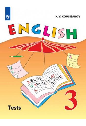 Английский язык 3 класс Контрольные и проверочные работы углубленный уровень автор Комиссаров