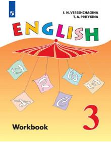 Английский язык. 3 класс. Рабочая тетрадь. Углубленный уровень. Авторы Верещагина, Притыкина