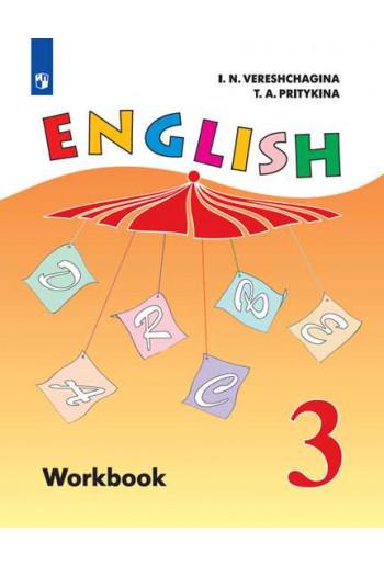 Английский язык 3 класс углубленный уровень рабочая тетрадь авторы Верещагина, Притыкина