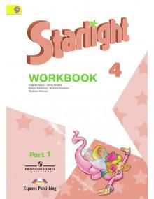 Английский язык. 4 класс. Starlight. Рабочая тетрадь в 2-х частях. Авторы Баранова, Дули, Копылова