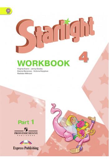 Английский язык Starlight 4 класс рабочая тетрадь в 2-х частях авторы Баранова, Дули, Копылова