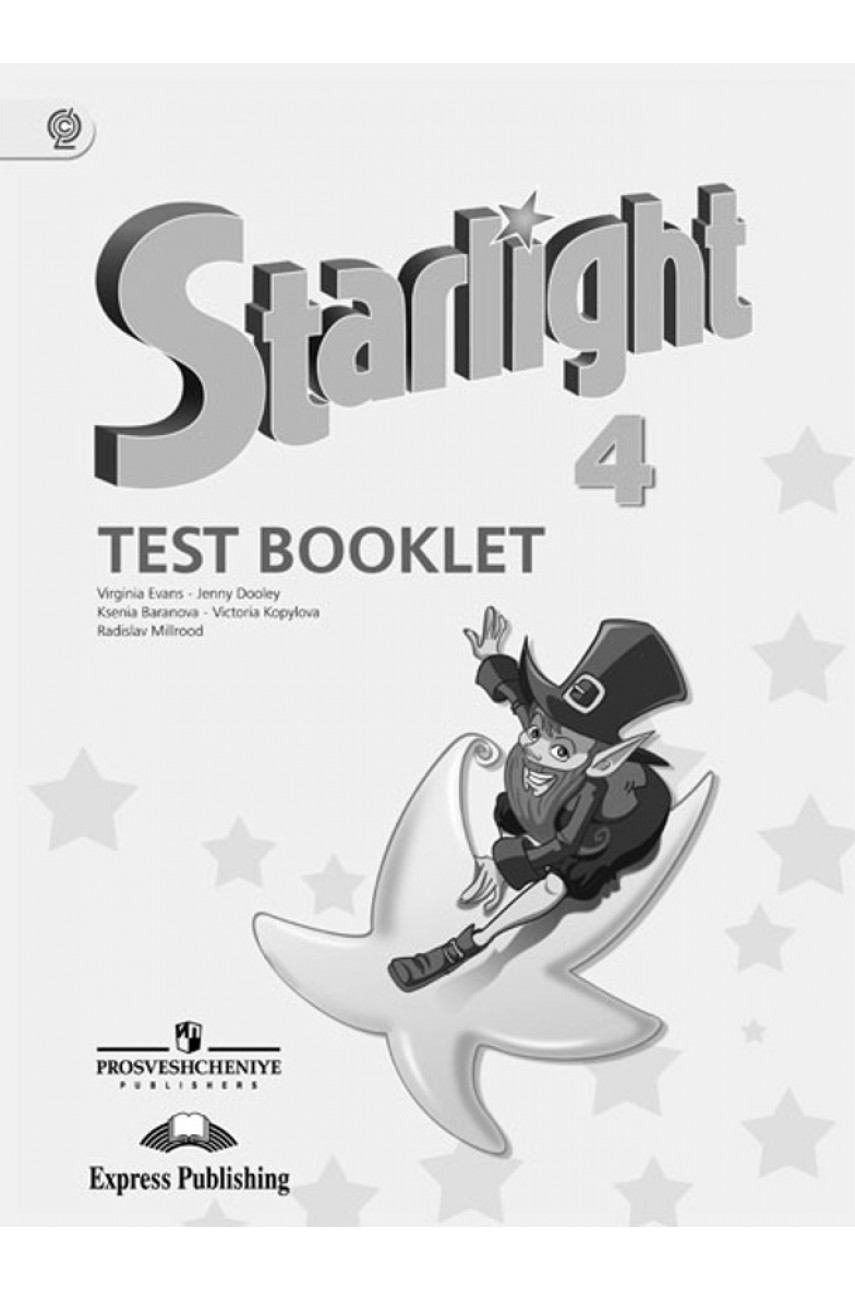 Английский язык. 4 класс. Контрольные задания. Starlight test booklet. Авторы Баранова, Дули, Копылова