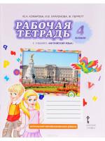 Английский язык. 4 класс. Рабочая тетрадь. Автор Комарова, Ларионова, Перретт