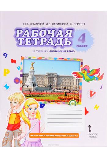 Английский язык 4 класс тетрадь рабочая авторы Комарова, Ларионова, Перретт