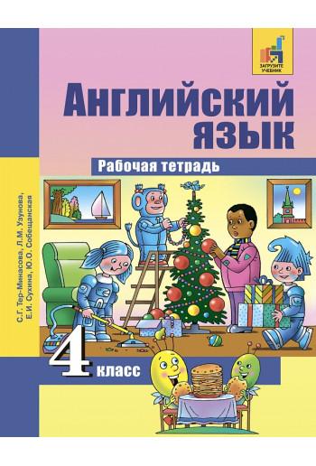 Английский язык 4 класс тетрадь рабочая авторы Тер-Минасова, Узунова, Сухина
