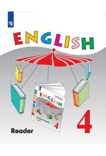 Английский язык 4 класс углубленный уровень Книга для чтения авторы Афанасьева, Верещагина