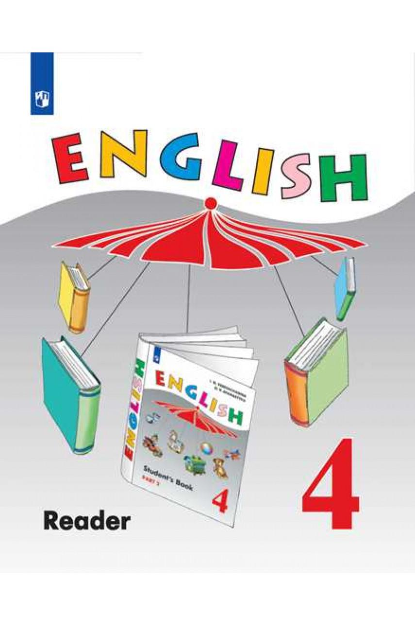 Английский язык. 4 класс. Книга для чтения. Углубленный уровень. Авторы Афанасьева, Верещагина