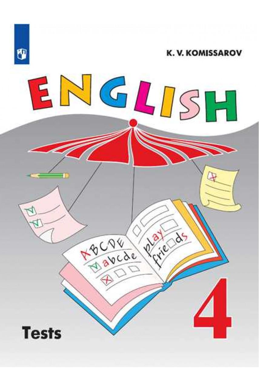 Английский язык. 4 класс. Контрольные и проверочные работы. Углубленный уровень. Автор Комиссаров
